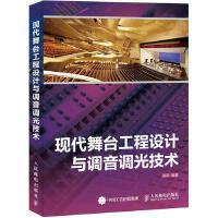 现代舞台工程设计与调音调光技术 舞台音响灯光建声 影像技术设计方法使用技巧 音响技术书籍 舞台效果特效制作教程书籍 灯光