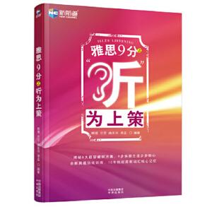 """雅思9分之""""听""""为上策--新航道英语学习丛书"""