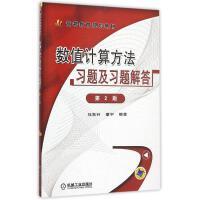 数值计算方法习题及习题解答(第2版高等教育规划教材) 马东升