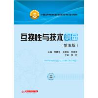 互换性与技术测量(第五版)
