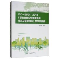 ISO 45001:2018《职业健康安全管理体系 要求及使用指南》的应用指南 9787506692205 李在卿 中
