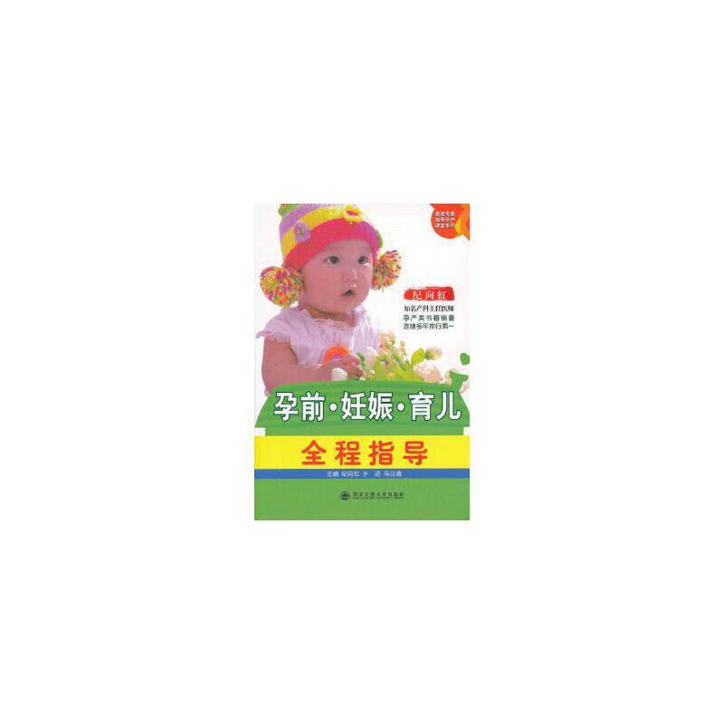 孕前 妊娠 育儿全程指导 纪向虹,于进,冯日清 西安交通大学出版社 正版书籍,下单即发。好评优惠