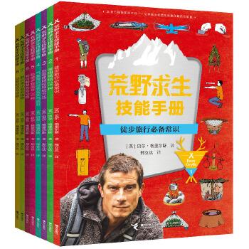 """荒野求生技能手册(8册) 著名野外生存大师贝尔?格里尔斯专为孩子创作,一册一个荒野求生主题。图文结合,一看就懂,一学就会,一用就灵。让户外知识零基础的小读者,成为*能自我保护的""""生存小能手"""""""