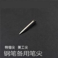 普通常用型学生钢笔尖 钢笔特细笔尖0.38mm笔头 暗尖 美工笔尖