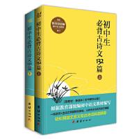 JMT 初中生必背古诗文132篇(上下) 根据教育部统编初中语文教材编写;新版本;新教材;初中生必备;轻松跨越文言文和