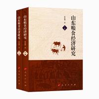 山东粮食经济研究(全2册)
