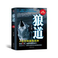 狼道 人生中的狼性法则 成功励志书籍