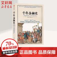 千年金融史 中信出版社