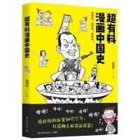 超有料漫画中国史