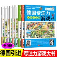 德国专注力训练书 正版全9册 3-4-5-6岁儿童专注力观察力训练益智游戏书 找不同数字颜色字母绘本图画书隐藏的图画捉