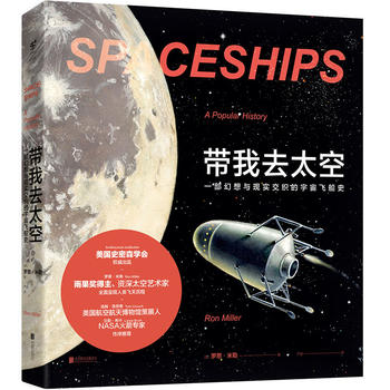 带我去太空: 一部幻想与现实交织的宇宙飞船史 正版书籍 限时抢购 当当低价