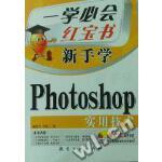 【旧书二手书8成新】新手学Photoshop实用技术 崔洲浩 李明云编 航空工业出版社 97878