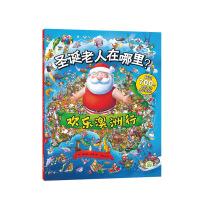 圣诞老人在哪里-欢乐澳洲行