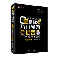 零基础入门学习C语言――带你学C带你飞(微课视频版)