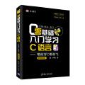 零基础入门学习C语言——带你学C带你飞(微课视频版)