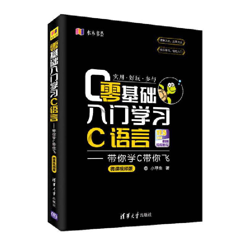 零基础入门学习C语言——带你学C带你飞(微课视频版) 小甲鱼全新力作,配套61集免费视频教程,让您轻松、快速入门C语言