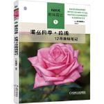 灌丛月季 玫瑰12月栽培笔记 铃木满男,谢鹰 机械工业出版社