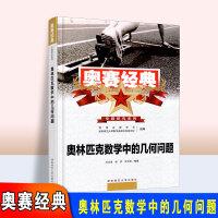 2020版 奥赛经典专题研究心系列 奥林匹克竞赛中的几何问题 湖南师范大学出版社