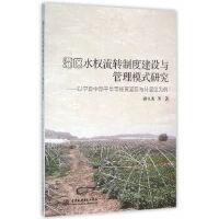 灌区水权流转制度建设与管理模式研究 9787517042082 水利水电出版社 钟玉秀