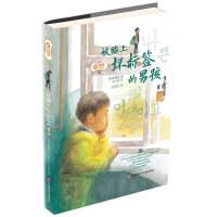 黄善美成长小说:被贴上坏标签的男孩