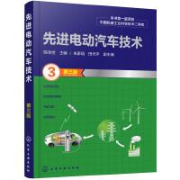 先进电动汽车技术(第三版)