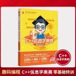 中公C++信息学奥赛零基础特训
