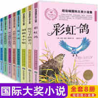 全8册纽伯瑞国际大奖小说儿童文学小说书系兔子坡草原上的小木屋彩虹鸽胡桃夹子等小学生新课标必读名著
