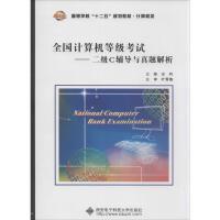 全国计算机等级考试 西安电子科技大学出版社
