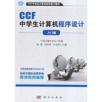 《CCF中学生计算机程序设计-入门篇》 【简介