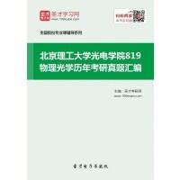 北京理工大学光电学院819物理光学历年考研真题汇编.