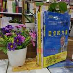正版 博恩崔西管理【共5册】博恩·崔西的激励学+财博恩·崔西的富科学观+自信的力量+卓越领
