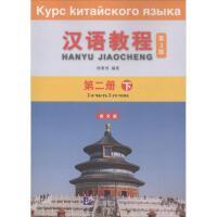 汉语教程(第3版,俄文版) (2)下 北京语言大学出版社