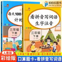 每天100题口算题卡计时测评+看拼音写词语生字注音三年级下册人教版