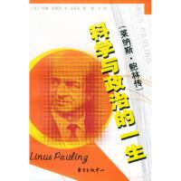 科学与政治的一生:莱纳斯 鲍林传,(美)戈策尔,D.,(美)戈策尔,B.,刘立,东方出版中心9787806274699