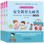 正版4册儿童安全知识大画书 儿童安全常识绘本故事书 3-6岁安全意识启蒙教育绘本 宝宝幼儿园大中班安全教育带拼音彩图早