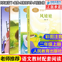 妈妈睡了称赞纸船和风筝 人民教育出版社课文作家作品系列二年级上册