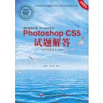 图形图像处理(Photoshop平台)Photoshop CS5试题解答(高级图像制作员级)(1CD)