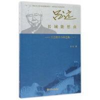 长城随想曲:吕远器乐作品选集(一)