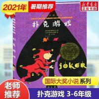 扑克游戏 Guo际大奖小说 三四五六年级中小学生励志课外书经典故事书 法国女巫儿童文学奖 6-12岁少儿童成长故事图书世