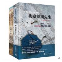赛德斯先生三部曲小说全套2册 1+2先到先得 斯蒂芬金美剧原著的外国文学恐怖物语侦探推理悬疑惊悚小说书籍 它作者史蒂芬