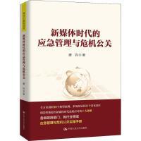 新媒体时代的应急管理与危机公关 中国人民大学出版社