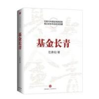 【二手书9成新】基金长青 范勇宏 中信出版社 9787508638690