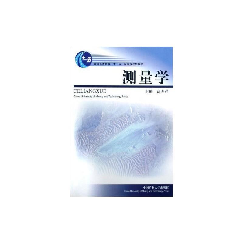 【旧书二手书8成新】测量学 高井祥 中国矿业大学出版社 9787811077018 旧书,6-9成新,无光盘,笔记或多或少,不影响使用。辉煌正版二手书。