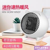 迷你取暖器速热暖风机家用节能小型对流式电暖器省电小太阳电暖气小型办公室桌面取暖器