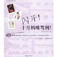 【二手9成新】闪开!十月妈咪驾到!,陈乐迎 等著,中国妇女出版社