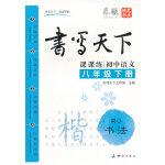 初中语文八年级下册楷书字帖RJ人教版 书写天下米骏硬笔书法