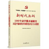 不忘初心牢记使命重点图书:新时代热词(100个词学懂弄通做实习近平新时代中国特色社会主义思想)