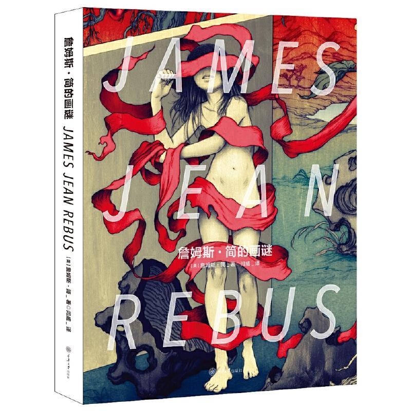 詹姆斯·简的画谜5次获得全美漫画封面设计奖3次获得哈维奖 村上隆力荐纽约插画家JAMES JEAN中文版作品集首发