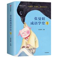 张曼娟成语学堂1:全四册