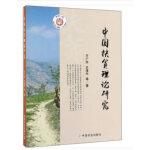中国扶贫理论研究
